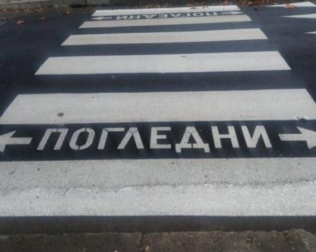 Млада жена е блъсната на пешеходна пътека в Бургас