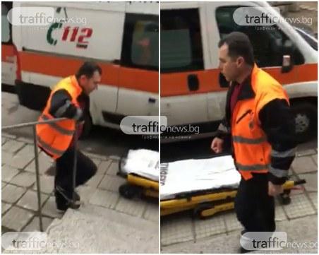 Цинично? Шофьор на линейка в Пловдив отказва да помогне да свалят болна жена