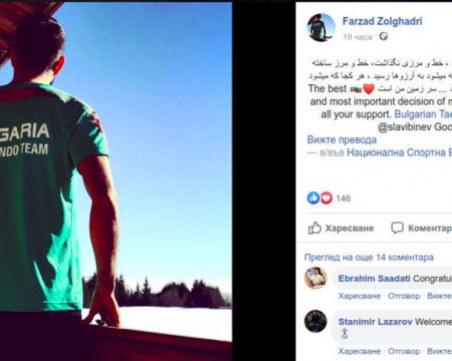 България натурализира таекуондист, избягал от Иран