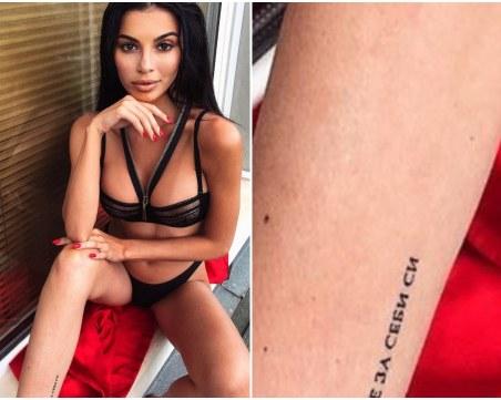 Мегз упорито крие татуировка, заради... правописна грешка
