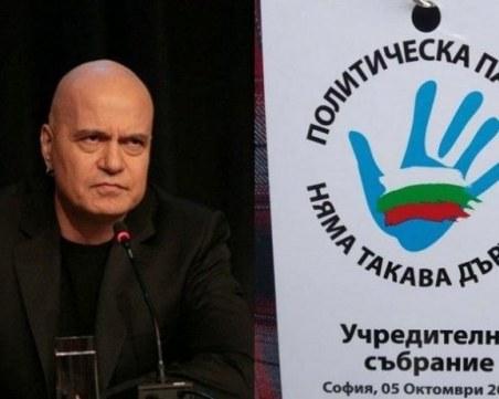 Официално: Слави Трифонов няма
