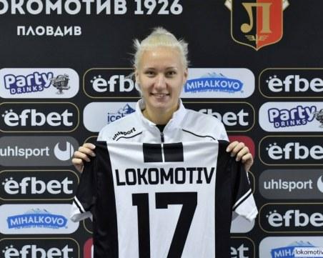 Защитничка от Латия подписа с женския отбор на Локомотив