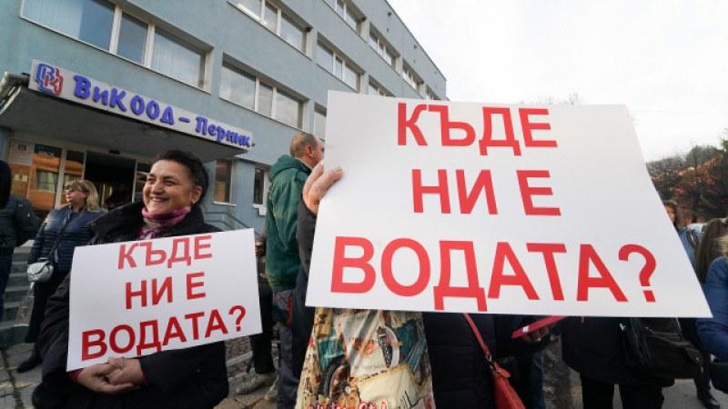 Перничани отново на протест пред Министерския съвет