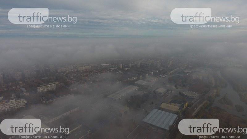 Въздухът в Пловдив отново е отровно опасен за гражданите