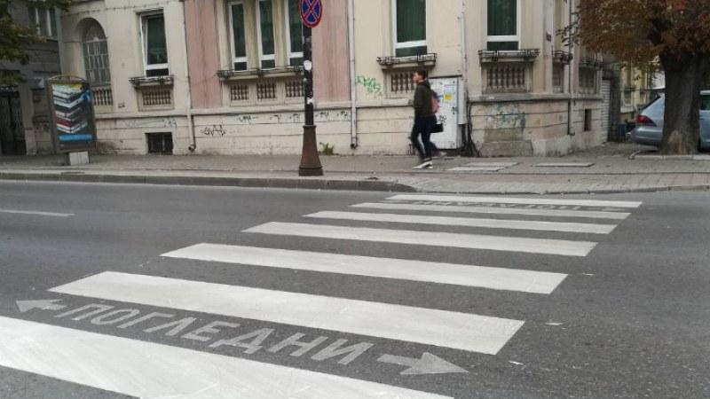 Всеки четвърти загинал миналата година е пешеходец