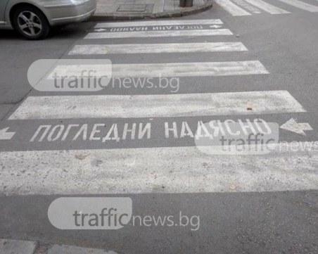 Млада шофьорка блъсна пешеходка в Пловдив