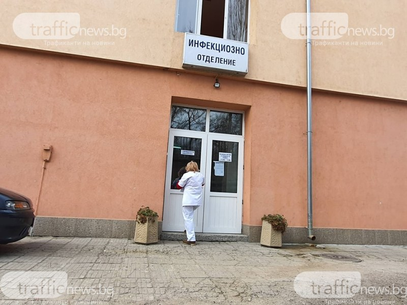 Извънредна дезинфекция в инфекциозното отделение в Хасково