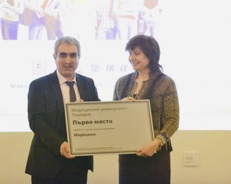 Академичен Оскар за Медицинския в Пловдив