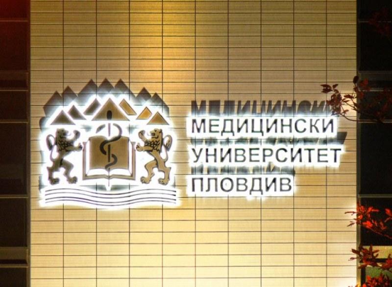Започват честванията по повод 75 години Медицински университет-Пловдив