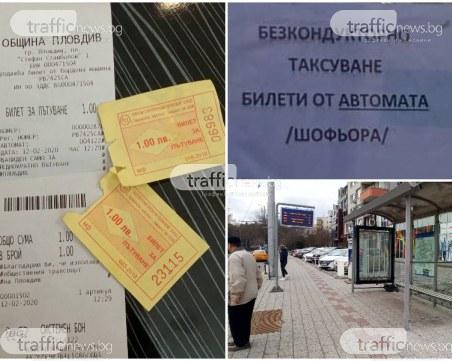 """Експериментът с """"безкондукторното"""" таксуване в Пловдив, или новото приключение в градския транспорт"""