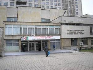 Украинец със съмнение за коронавирус е приет в болницата в Стара Загора