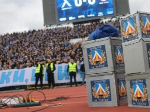 Левски обяви рекордна сума, събрана от феновете на дербито