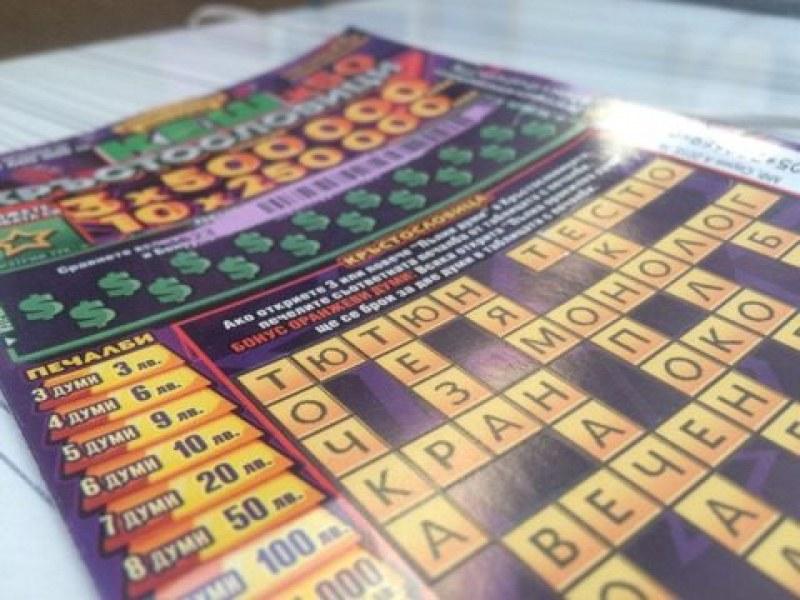 Официално: Влиза в сила забраната за частните лотарии