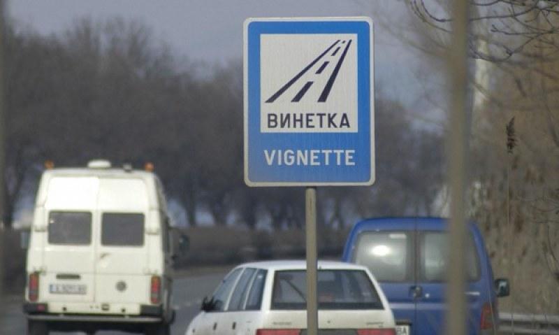 Опростиха глобите за винетка по Северната тангента в София