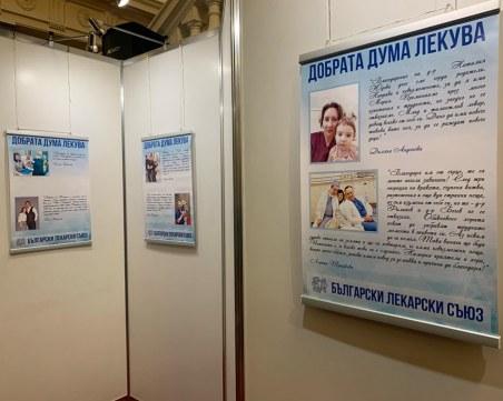 """Пловдивска болница е домакин на фотоизложба """"Добрата дума лекува"""