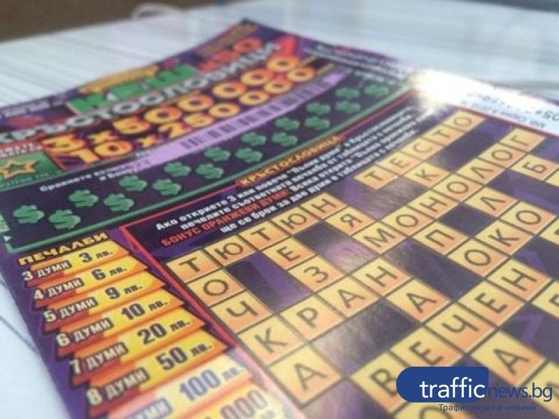 Последен срок: Изтеглят всички лотарийни билети от пазара днес