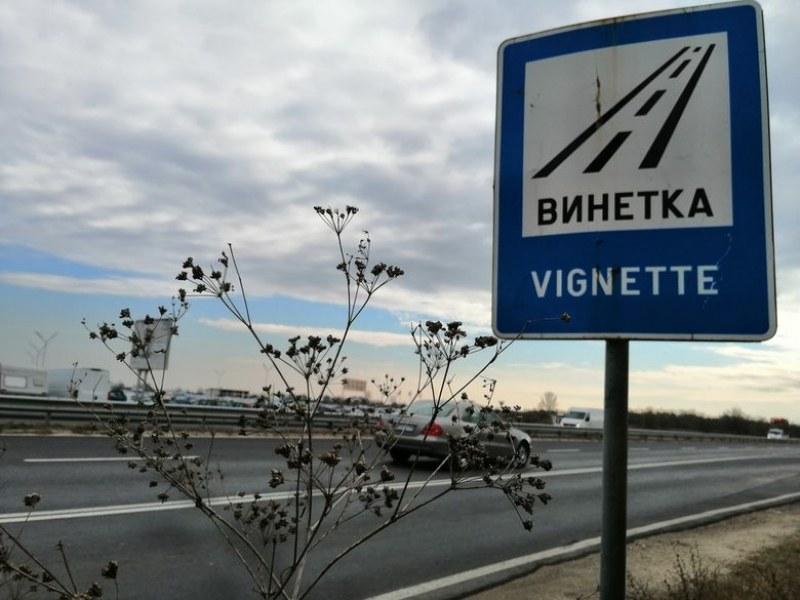 В Русе също на протест заради винетките