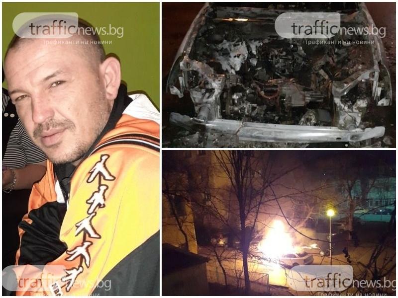 Пловдивчанка, след като брат й запали колата: Страхувам се за живота си, той е психопат!