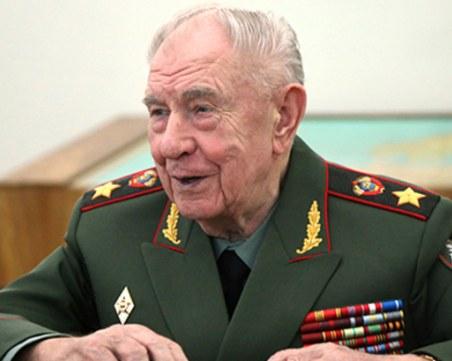 Почина последният маршал на СССР
