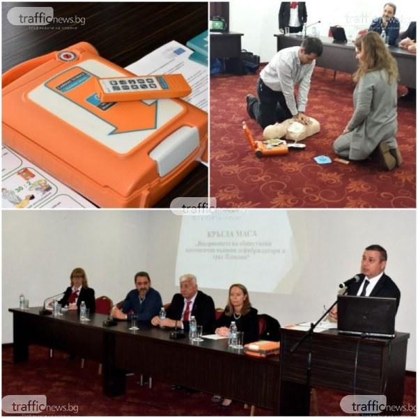 Поставят автоматични дефибрилатори на обществени места в Пловдив