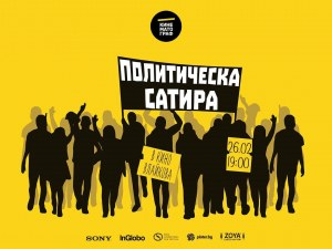 Късометражно кино и политическа сатира събират столичани във