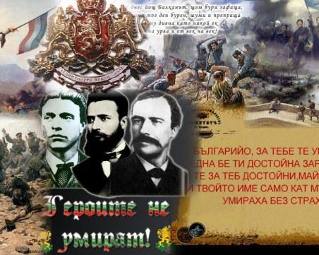Честит празник, българи! И помнете: Преди Освобождението е Просвещението!