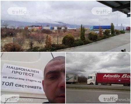 Протест на Кукленско в Пловдив! 30 тира направиха колона на пътя