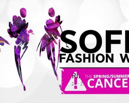 Отлагат Sofia Fashion Week, заради нарастващите случаи на коронавирус в Европа