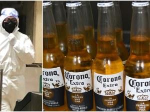 Собствениците на Corona очакват рекордни загуби заради коронавируса