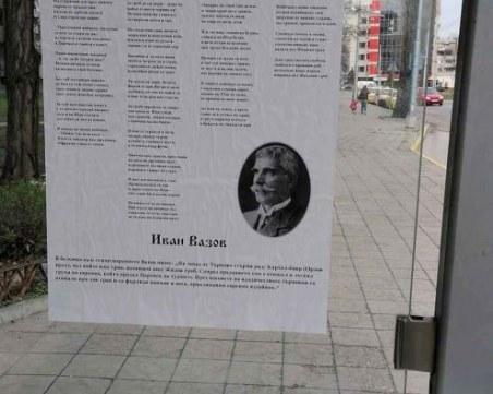 Позиви по спирките в Пловдив: Изправиха Вазов срещу спасението на евреите