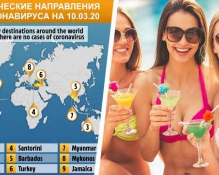 В кои държави туристите могат спокойно да почиват без коронавирус?