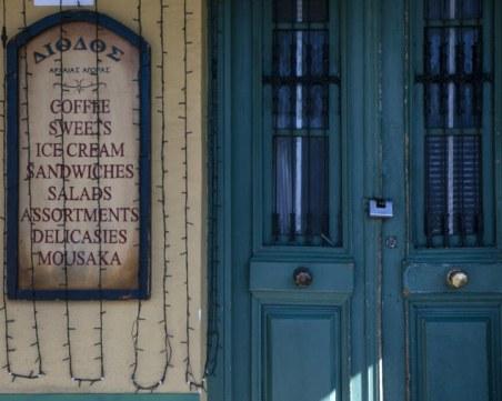 Крайни мерки в Гърция! Затварят почти всички магазини