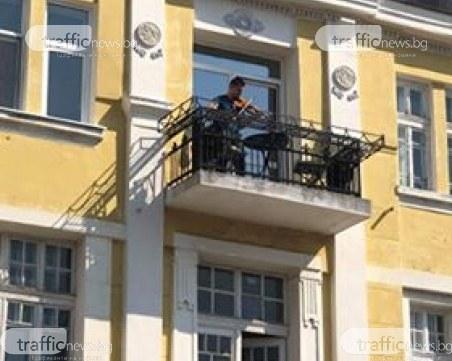 Пловдивският Моцарт свири от балкона си