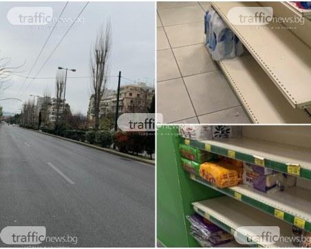 Българин в Атина: Най-натовареният булевард опустя, дълги опашки се вият пред супермаркетите