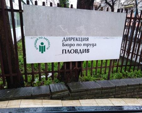 За седмица: 650 души от Пловдивска област останаха без работа заради извънредното положение