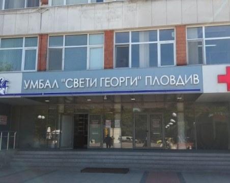 "УМБАЛ ""Свети Георги"" разкри сметка за дарения за апаратура и медикаменти за лечение на коронавирус в Пловдив"