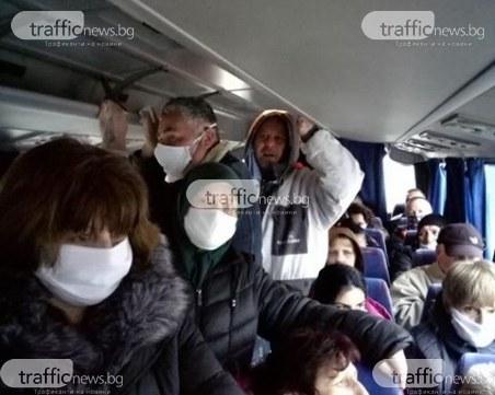 """""""Социална изолация"""" в автобуса Пловдив-Куклен! Пътуващите – един върху друг , лице в лице"""