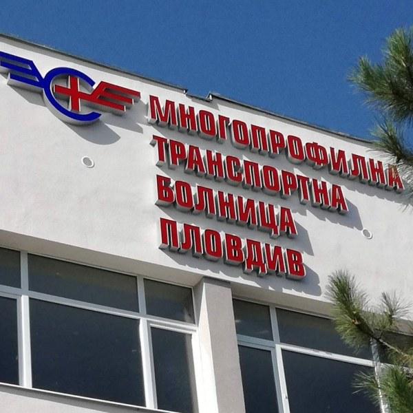 Разкриват се денонощни лекарски кабинети в Пловдив заради COVID-19