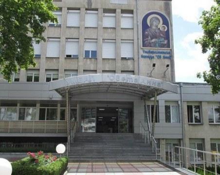 Временно затварят софийска болница, след като установиха случаи на COVID-19