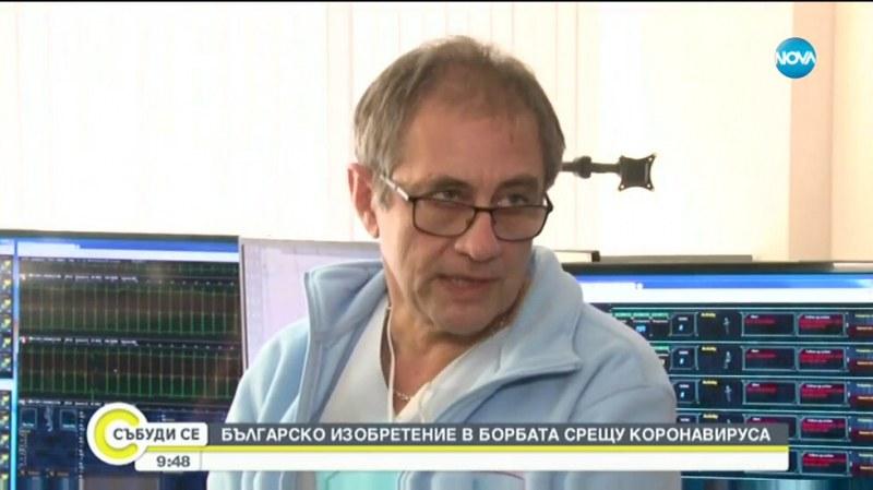 Български лекар проследява дистанционно пациенти с COVID – 19 с помощта на ново изобретение