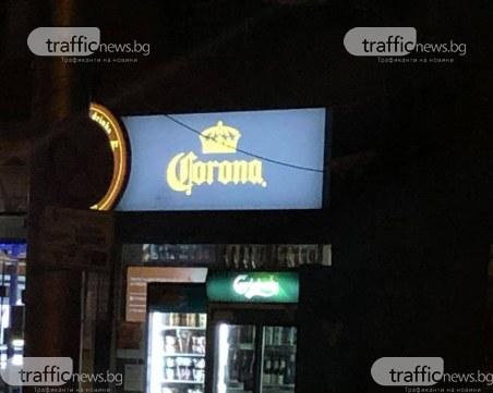 Магазинче в Кючука привлича погледите с реклама на Corona