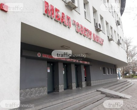 Общинските болници в Пловдив набират дарения за животоспасяваща апаратура