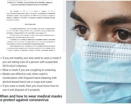 Задължително с маски? Препоръките на лекари и СЗО vs. мерките на здравното министерство