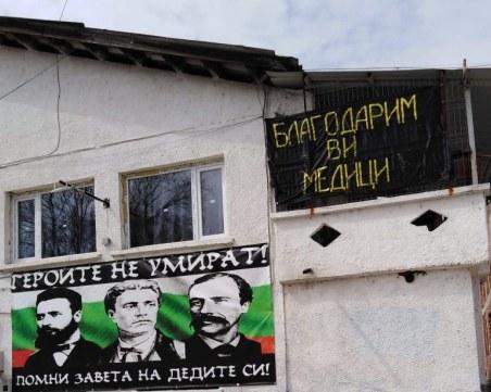 Поставиха българските медици до Левски и Ботев