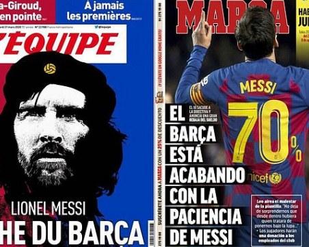 Сравниха Меси с революционера Че Гевара