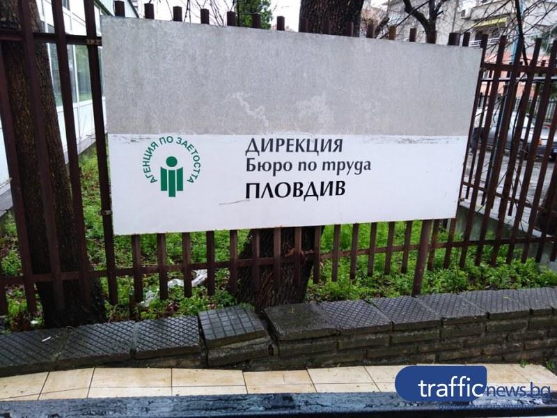 Бум на безработни: за 10 дни - 2870 души регистрирани в Бюрата по труда в регион Пловдив