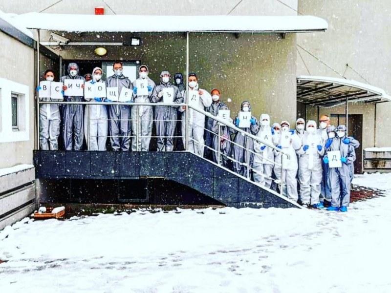 Лекари от ВМА излязоха в снега с послание