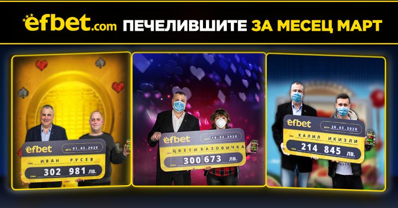 Късметлии грабнаха колосални суми от онлайн казино