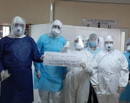 Българска лекарка трогна хиляди след изписването на първия излекуван от COVID-19 в Перник