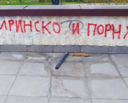 19-годишен отнесе 5 бона глоба заради графит